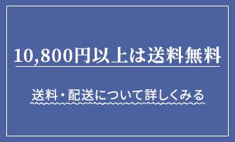 10800円以上は送料無料