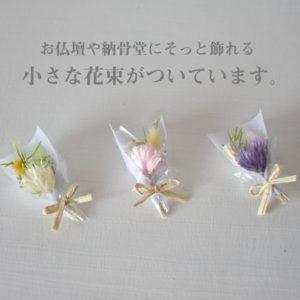 kotohana_herbarium-osonae1_6